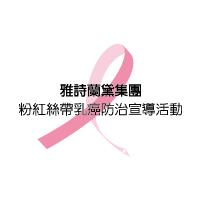 雅詩蘭黛集團粉紅絲帶乳癌防治宣導活動